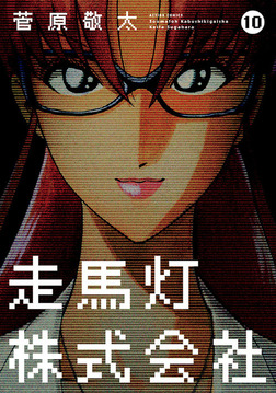 走馬灯株式会社 : 10-電子書籍