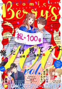 comic Berry's vol.100