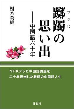 躑躅の思い出――中国語六十年-電子書籍