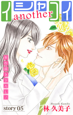 Love Silky イシャコイanother story05-電子書籍