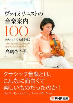 ヴァイオリニストの音楽案内100 クラシックの名曲を聴く-電子書籍