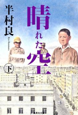 晴れた空(下)-電子書籍