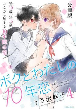 ボクとわたしの10年恋 分冊版(4)-電子書籍