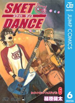 SKET DANCE モノクロ版 6-電子書籍