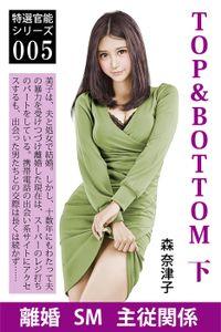 TOP&BOTTOM 下 美子と瑞枝