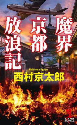 魔界京都放浪記-電子書籍