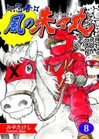 忍者・風の朱々丸(8)【フルカラー:第15話/第16話】