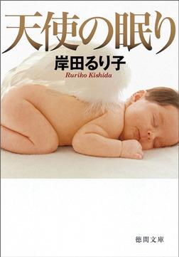 天使の眠り-電子書籍