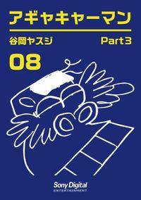 谷岡ヤスジ全集08 アギャキャーマン3