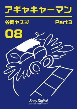 谷岡ヤスジ全集08 アギャキャーマン3-電子書籍