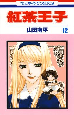 紅茶王子 12巻-電子書籍