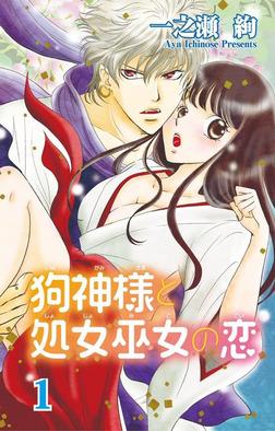 狗神様と処女巫女の恋1-電子書籍