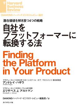 自社をプラットフォーマーに転換する法-電子書籍