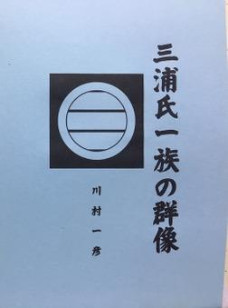 三浦氏一族の群像-電子書籍