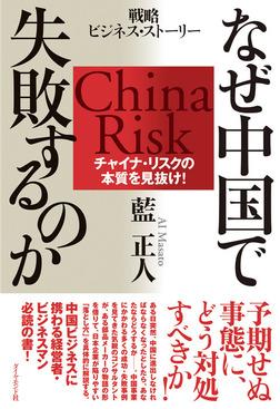 なぜ中国で失敗するのか―――チャイナ・リスクの本質を見抜け!-電子書籍