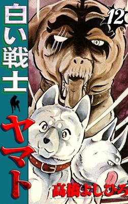 白い戦士ヤマト 第12巻-電子書籍
