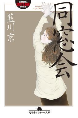 同窓会-電子書籍