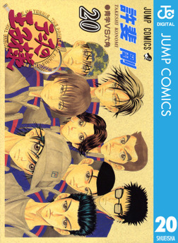 テニスの王子様 20-電子書籍