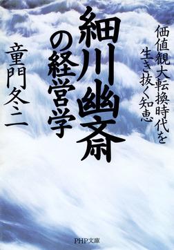 細川幽斎の経営学 価値観大転換時代を生き抜く知恵-電子書籍