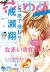 【電子版】ザ花とゆめサマーラブ(2018年9/1号)
