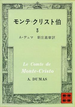 モンテ=クリスト伯(3)-電子書籍