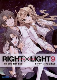 RIGHT×LIGHT9~終わる宴と緑翼の宣告者~