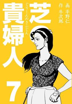芝の貴婦人 7-電子書籍