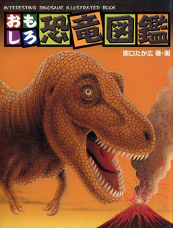 おもしろ恐竜図鑑-電子書籍