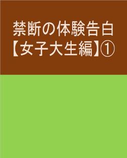 禁断の体験告白【女子大生編】-電子書籍