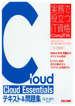 Cloud Essentials テキスト&問題集 CLO‐001対応版(TAC出版)-電子書籍