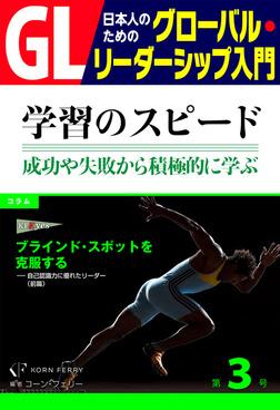 GL 日本人のためのグローバル・リーダーシップ入門 第3回 学習のスピード:成功や失敗から積極的に学ぶ力-電子書籍