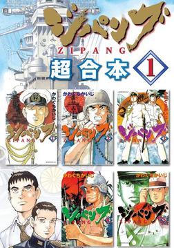 ジパング 超合本版(1)-電子書籍
