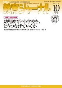 教育ジャーナル2012年10月号Lite版(第1特集)