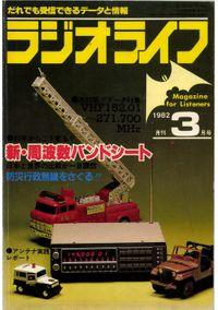 ラジオライフ 1982年 3月号