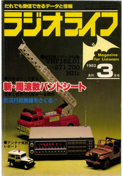 ラジオライフ 1982年 3月号-電子書籍