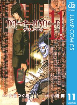 DEATH NOTE モノクロ版 11-電子書籍