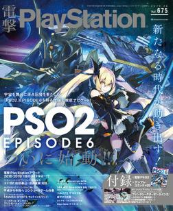 電撃PlayStation Vol.675【プロダクトコード付き】-電子書籍