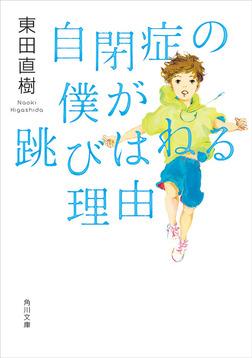 自閉症の僕が跳びはねる理由-電子書籍