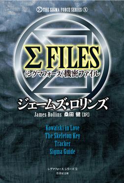 シグマフォースシリーズX Σ FILES 〈シグマフォース〉機密ファイル-電子書籍