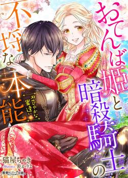 おてんば姫と暗殺騎士の不埒な本能~忍びやかな蜜逢い~-電子書籍