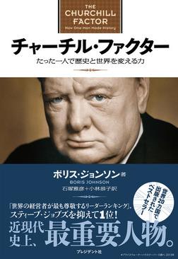 チャーチル・ファクター たった一人で歴史と世界を変える力-電子書籍