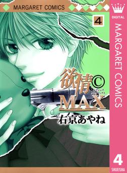 欲情(C)MAX モノクロ版 4-電子書籍