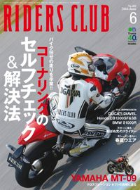RIDERS CLUB No.482 2014年6月号