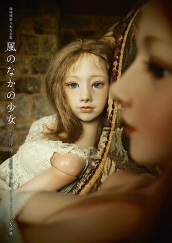 球体関節人形写真集 風のなかの少女-電子書籍