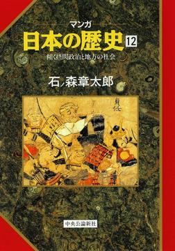 マンガ日本の歴史12(古代篇) - 傾く摂関政治と地方の社会-電子書籍