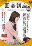 NHK 囲碁講座 2020年9月号