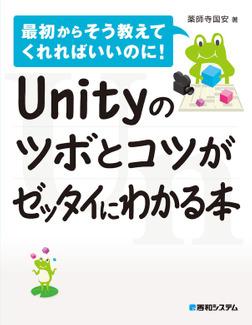 Unityのツボとコツがゼッタイにわかる本-電子書籍