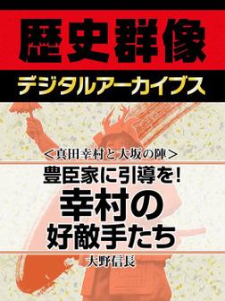 <真田幸村と大坂の陣>豊臣家に引導を! 幸村の好敵手たち-電子書籍