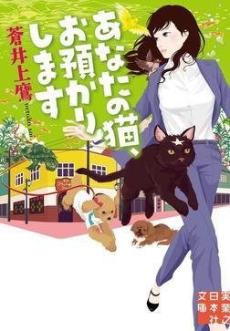 あなたの猫、お預かりします-電子書籍