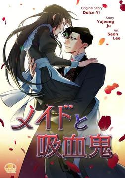メイドと吸血鬼 29-電子書籍